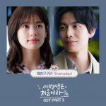 gugudan ヘビン、ドラマ「この人生は初めなので」OSTに参加…可愛く甘いボイスに期待
