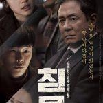 チェ・ミンシク&パク・シネ&リュ・ジュンヨル主演「沈黙」メインポスター公開
