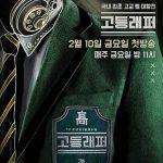 Mnet「高等ラッパー2」来年上半期に放送へ…第2のヤン・ホンウォン誕生するか