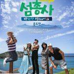 CNBLUEジョン・ヨンファ出演「島銃士」…今日は5回目の島、於青島(オチョンド)へ