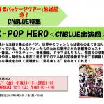 <DATV>「恋するパッケージツアー」放送記念!CNBLUE特集 「K-POP HERO<CNBLUE出演回>」「ランニングマン<ヨンファ(CNBLUE)出演回>」