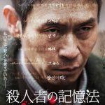 韓国ベストセラー小説の映画化!ソル・ギョング主演『殺人者の記憶法』<ポスタービジュアル>解禁!