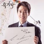 俳優キム・レウォン−シン・セギョンら、受験生に応援メッセージ