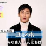 堺議員が東方神起ユンホ主演ドラマを語る新CM放送開始