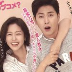 東方神起ユンホ主演ドラマ「メロホリック」 日本版ポスター公開!!監督コメントも到着