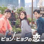 【Mnet】SJシウォン除隊後初ドラマ「ピョン・ヒョクの恋(原題)」 2018 年 1 月 日本初放送!