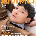 カン・ドンウォン、「週刊朝日」表紙に登場!! 韓国人俳優として、イ・ビョンホンらに続く快挙達成!!