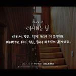 「2PM」Jun.K、ソロアルバムのタイトル曲は「引っ越しの日」