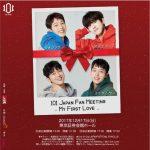 12/17(日)One O Oneファンミーティング<101 Japan Fan Meeting – My First Love ->開催決定!