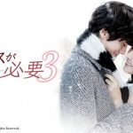 AbemaTV韓流・華流ドラマチャンネル11月ラインナップ! 『ロマンスが必要3』『王子様をオトせ!』が 新たに第1話から放送開始