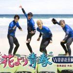 【Mnet】「花より青春 WINNER 編 ~新西遊記 外伝~」 2018 年 1 月 15 日より日本初放送決定!!