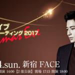 歌手としても俳優としても活躍するイ・ジフン クリスマススペシャルファンミーティングが 12 月 24 日(日)新宿 FACE にて急遽開催が決定!