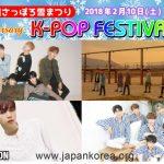 2018年2月、10回目の節目となる 「第69回さっぽろ雪まつり 10th Anniversary K-POP FESTIVAL2018」開催!