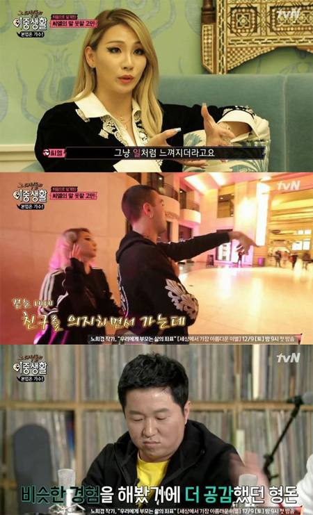 元「2NE1」CL、群衆の中の恐怖を吐露=「奴らの二重生活」
