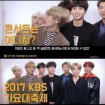 「公式的立場」防弾少年団、EXO、Wanna Oneら出演…「KBS歌謡祭」のラインナップ公開