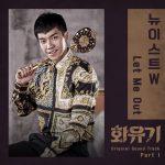 NU'EST W、ドラマ「花遊記」OSTの第一走者に…JRがラップメイキングに参加