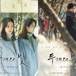 ハン・ジミン&パク・ヒョンシク、「ふたつの光」キャラクターポスター公開