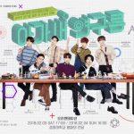 GOT7、2月の公式ファンミーティングメインポスター公開