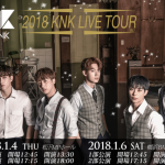 KNK(クナクン)★ 2018 KNK LIVE TOUR★決定!