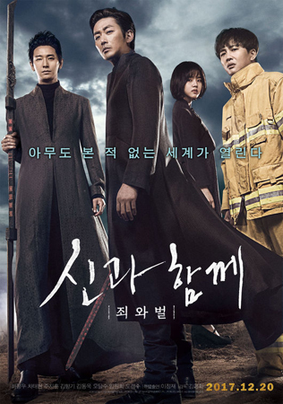 チュ・ジフン出演映画「神と共に」、ドラマ化へ…放送時期等は未定