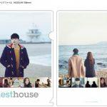 ソンジェfrom超新星主演映画『Guest House』 特典付き前売券発売開始&名古屋・仙台上映決定