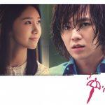 <KBS World>「ラブレイン 」チャン・グンソク×ユナ(少女時代)主演!『冬のソナタ』の演出家ユン・ソクホが手掛ける親子2世代に渡る究極のラブストーリー!