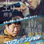 ヒョンビン主演映画『コンフィデンシャル/共助』予告映像・本ポスタービジュアル解禁