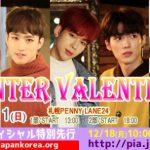 韓国公式デビュー記念First日本単独ライブ決定!「TARGET Winter Valentine Live in Sapporo」動画メッセージ到着&最速先行終了まで残りわずか!!