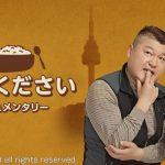 インターネットテレビ局「AbemaTV」の「K WORLD チャンネル」にて 韓国リアルバラエティ『一食ください』日本初独占放送決定!