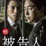 「被告人」DVDリリース記念!豪華プレゼントが当たる予告編RTキャンペーン実施決定!