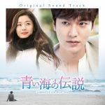 アジアのトップスター俳優イ・ミンホとチョン・ジヒョンの奇蹟の初共演ドラマ「青い海の伝説」オリジナル・サウンドトラックが2018年2月21日にリリース決定!