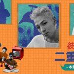 BIGBANG の SOL&元 2NE1 の CL 出演「彼らの二重生 -本業は歌手-」2月25日放送決定!