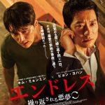 映画『エンドレス 繰り返される悪夢』ピョン・ヨハンからのメッセージ映像が到着!