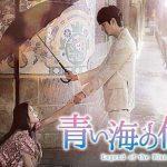 イ・ミンホ主演大ヒット韓国ドラマ『青い海の伝説』を、 レンタルと同日からU-NEXTで独占配信!