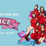 TWICE、SHOWCASE LIVE TOUR チケット即日完売につき、 全国47都道府県の映画館にて、ライブ・ビューイング実施決定!