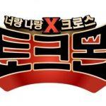 カン・ホドン&CNBLUE ジョン・ヨンファ、新トークショー「トークモン」のMCに抜擢