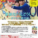 <DATV>ドラマ 「家族なのにどうして~ボクらの恋日記~」 最高視聴率44.4%!パク・ヒョンシク、ソ・ガンジュン(5urprise)主演のハートフルラブコメディ