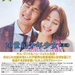 <DATV>「20世紀少年少女(原題)」日本初放送!キム・ジソク &ハン・イェスル 主演!35歳女性3人の恋と友情を描いた大人のラブストーリー!