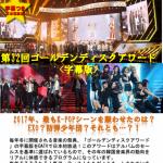 <DATV>日本初放送!第32回ゴールデンディスクアワード<字幕版>2017年の栄冠は誰の手に?!