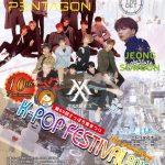 「第69回さっぽろ雪まつり 10th K-POP FESTIVAL2018」公式ポスター公開! PENTAGON、10thアニバーサリースペシャルステージ日本初披露!
