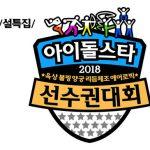 「公式的立場」EXO、Wanna One、TWICEら、「旧正月特集 2018 アイドル陸上大会」出演確定… 医療チーム強化