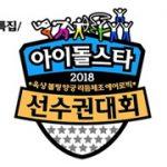 「アイドル陸上大会」、ボウリング新設=「EXO」・「Highlight」・「Wanna One」らランナップ公開!