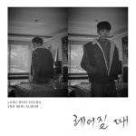 2PMウヨン、今日(18日)「M COUNTDOWN」に出演…新曲「ぴたり」を披露