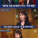 IU、ニュース番組で故ジョンヒョン(SHINee)を言及「仲間として力になってあげられず悔しかった」