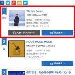 2PMジュノの日本ニューアルバム「Winter Sleep」がオリコンデイリーアルバムチャートのトップに