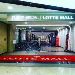 <トレンドブログ>金浦空港にあるショッピングモール「ロッテモール」【韓国】