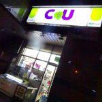 <トレンドブログ>韓国のコンビニ「CU」に潜入【韓国】