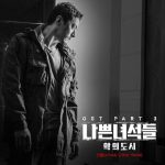 <トレンドブログ>「B1A4」サンドゥルがドラマ「悪い奴ら2」のOSTに参加!安定した歌唱力で魅せる!