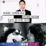 JYJユチョン、愛犬にかまれた被害者から告訴される…双方が激しく対立