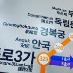 <トレンドブログ>地下鉄に乗って「景福宮駅」へ【韓国】